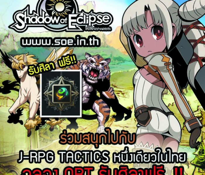 Game-Ded แจกไอเทมสุดเจ๋ง เกม Shadow of Eclipse ฉลอง OBT