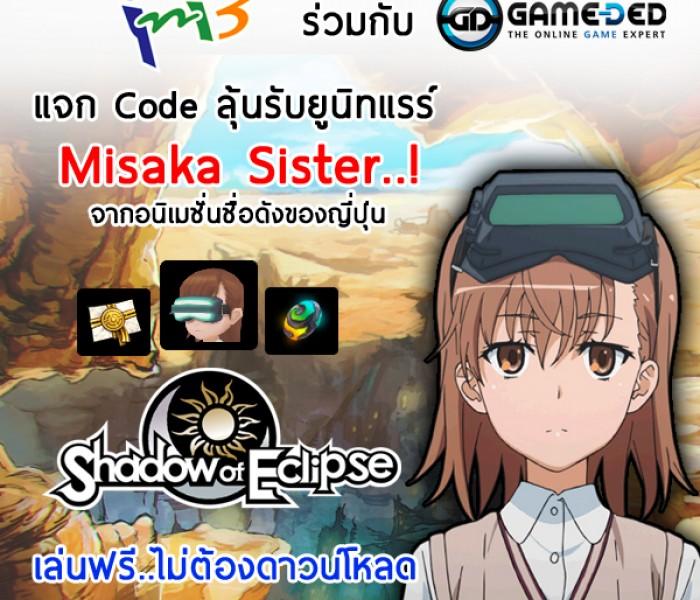 Game-Ded แจก Code เกม SOE ลุ้นรับยูนิทแรร์ Misaka Sister จากอนิเมชั่นชื่อดังของญี่ปุ่น
