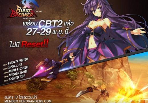 Blast Breaker Online เปิด CBT2 แล้ววันนี้ ไม่มี Reset!!