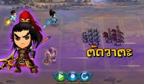 Chibi Warriors อัพเดทโหมดใหม่ ระบบปลุกภวังค์ขุนพล