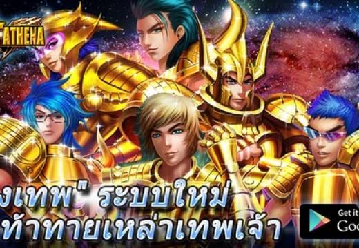 Knight of Athena อัพเดทระบบ ปวงเทพ ที่จะทำให้คุณท้าทายกับเหล่าเทพเจ้าได้