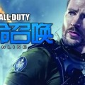 Call of Duty Online (CN) จับดาราดัง Chris Evans เป็นพรีเซ็นเตอร์ พร้อมเผย OBT 11 มกราคมนี้