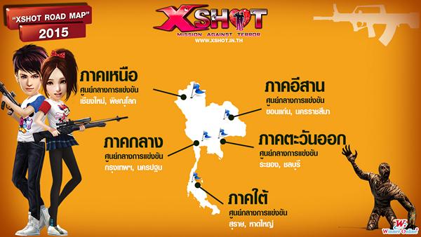 XShot05