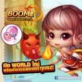 Boomz มอบความมันส์ส่งท้ายปี เปิด New World จัดหนัก แจกแรร์ไอเทม เพื่อชาวบูมซ์เท่านั้น