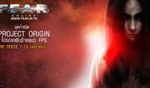 F.E.A.R ONLINE แจ้งกำหนดเปิด VIP TEST 2 วันที่ 7 – 13 ม.ค. นี้