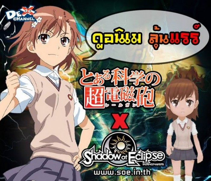 Limited Edition 4 สาวสุดแซ่บจากอนิเมะชื่อดังของญี่ปุ่น ในเกม SOE