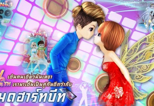 Au Mobile TH เกมส์เต้นแห่งรัก 3D บนมือถือ เวอร์ชั่นใหม่ เพิ่ม!! โหมด ฮาร์ทบีท