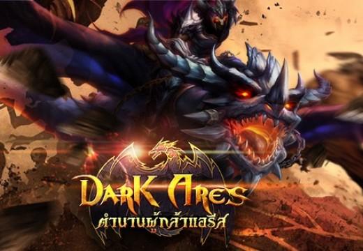 Dark Ares เกมส์ใหม่แนว ARPG การันตีความฮิตในเกาหลี เตรียมเข้าไทยกุมภานี้