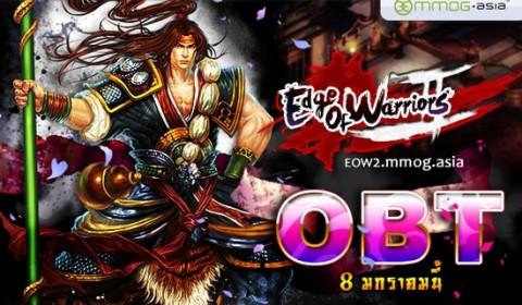 เกมส์ Edge of Warriors 2 เตรียมลุยพร้อมกัน OBT 8 ม.ค. นี้ ไม่รีเซต!