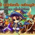 Rainbow Saga เจาะลึก 3 อาชีพสุดแกร่ง อาชีพไหนเด็ด มาเลือกดูกัน!