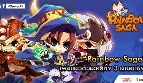 Rainbow Saga เผยตัวละครสุดแสบทั้ง 3 สายอาชีพให้เลือกก่อน CBT 8 มกราคมนี้