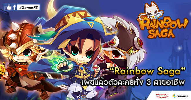 RainbowSaga