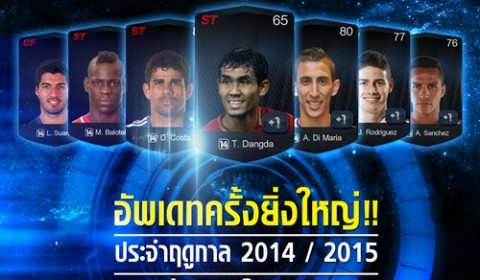 FIFA Online 3 อัพเดทครั้งยิ่งใหญ่ ประจำฤดูกาล 2014/2015