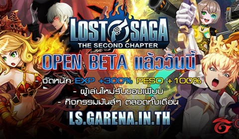 Lost Saga the Second Chapter  พร้อมเปิด Open Beta ให้มันส์กันแล้ว