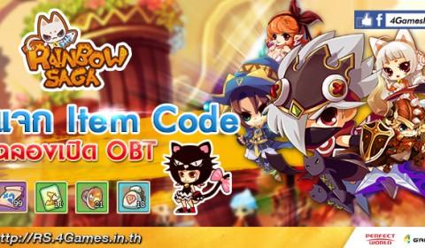 Game-Ded แจกไอเทมเกมส์ Rainbow Saga ฉลองเปิด OBT