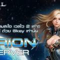 Cabal ต้อนรับเซิร์ฟใหม่ ORION แจก Astral Board และไอเทมอื่นๆ ลงทะเบียน 2-24 มี.ค. นี้เท่านั้น