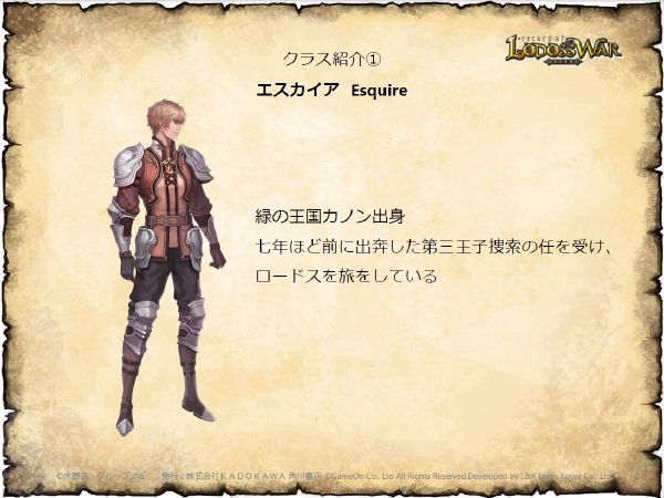 Record-of-Lodoss-War-Online-14-2-15-002