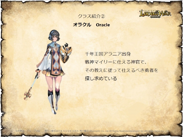 Record-of-Lodoss-War-Online-14-2-15-003