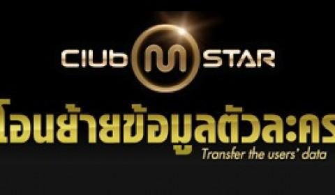 โค้งสุดท้ายแล้ว!! Club Mstar ปิดระบบการทำโอนย้ายข้อมูลตัวละครสิ้นเดือน ก.พ. นี้
