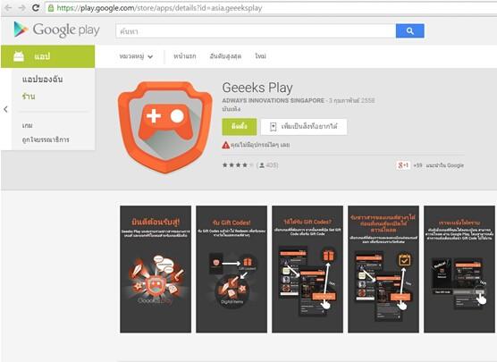 geeeksplay1