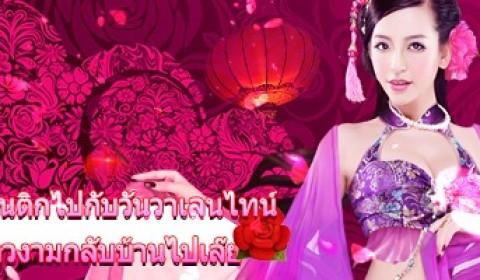 Siam Girl สุดโรแมนติกไปกับกิจกรรม วันวาเลนไทน์