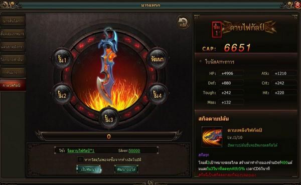 stromfire2