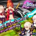 Fantasy Angels พิชิตบอสกิลด์ เข้าร่วมกิลด์วอ ผลตอบแทนสุดคุ้ม!!