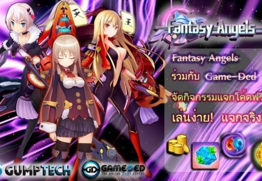 Game-Ded แจกแหลก!! ไอเทมเกมส์ Fantasy Angels