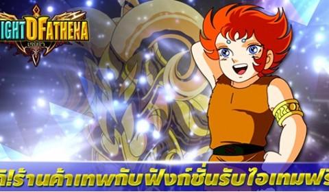 Knight of Athena คิคิ! ร้านค้าเทพกับฟังก์ชั่นรับไอเทมฟรี!!