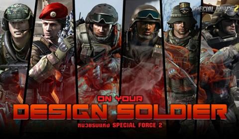 On Your Design Soldier แนะนำเหล่าหน่วยรบสุดแกร่งแห่ง Special Force 2