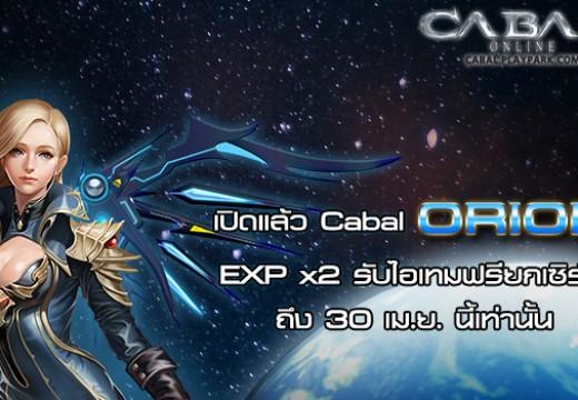 Cabal เปิดเซิร์ฟ Orion วันแรกแจกหนักรับของเต็มตัว พร้อมกิจกรรมสุดพิเศษถึง 30 เม.ย นี้!