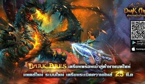 Dark Ares New Path พร้อมเปิดตำนานบทใหม่แล้ว 25 มี.ค. นี้