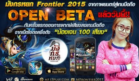 """""""มังกรหยก Frontier 2015"""" เปิด OBT เต็มรูปแบบ พร้อมเผยเสียงพากษ์ในเกมสุดน่ารัก"""