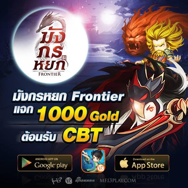Frontier3