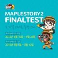 MapleStory 2 ประกาศเปิดทดสอบ Final Test แล้ว 1 พฤษภาคม นี้