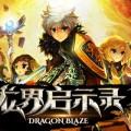 Dragon Blaze พร้อมเปิดตัวทั่วโลก 12 พฤษภาคมนี้ ลงทะเบียนเพื่อรับรางวัลสุดแจ่มกันได้เลย!