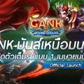 GANK แรงจัด เปิดเซิร์ฟเวอร์ 2 พร้อมป่วนทุกสนามรบเต็มรูปแบบ 1 เมษายนนี้