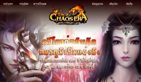 GMThai นำเกมส์บนเว็บใหม่ Chaos Era เข้าสู่ไทย พร้อมเปิดเว็บไซด์หลัก 8 เม.ย. นี้