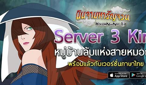 """เกมส์มือถือ Harem Nin Nin เปิดเซิร์ฟเวอร์ใหม่ S3 """"Kiri"""" พร้อมเวอร์ชั่นภาษาไทย"""