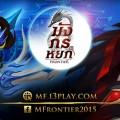 """Ini3 ซุ่ม เตรียมเปิดเกมส์มือถือใหม่ """"มังกรหยก Frontier 2015"""" เร็วๆ นี้"""