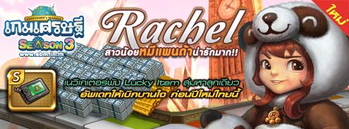 rich01