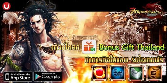 BonusGift4