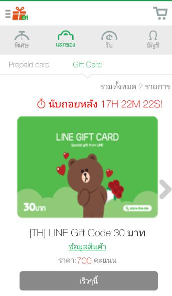 Bonusgift2