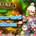 Line Dragonica เจาะลึก Pet System ระบบสัตว์เลี้ยงที่คุณต้องลอง!!