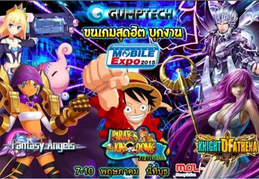 Gumptech ขนเกมสุดฮิต จัดโปรสุดคุ้ม บุกงาน Mobile Expo