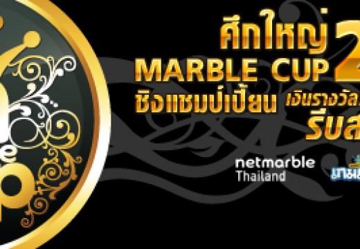 ศึกใหญ่ Marble Cup 2015 ชิงแชมป์เปี้ยน เงินรางวัล!! และไอเทมมากมาย รีบสมัครด่วน!!
