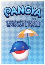 Pangya3