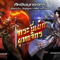 Swordsman Saga Online จัดเต็มระบบแน่น พร้อมเปิดตัว Fanpage และหน้า Website หลัก!!