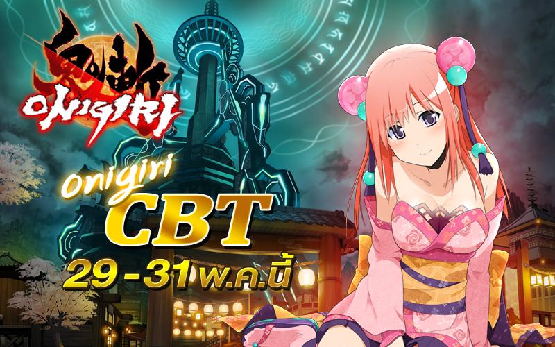 cbt_onigiri