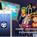 Pirates Kingdom โหลด Game+ รับไอเทมโค้ดเกมราชาโจรสลัดฟรี!!